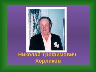 Николай Трофимович Хорликов