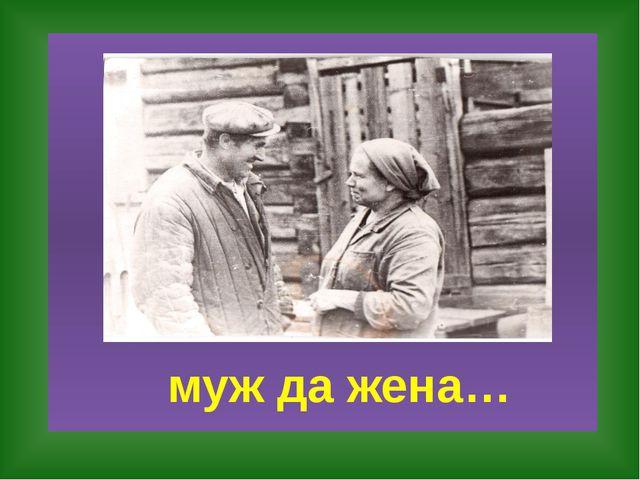 муж да жена…