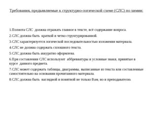 Требования, предъявляемые к структурно-логической схеме (СЛС) по химии: 1.Пол