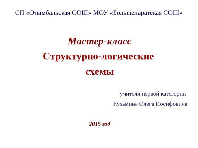 СП «Отымбальская ООШ» МОУ «Большепаратская СОШ» Мастер-класс Структурно-логи...