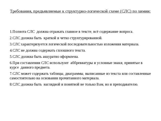 Требования, предъявляемые к структурно-логической схеме (СЛС) по химии: 1.Пол...