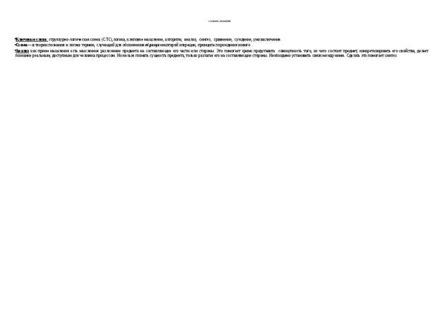 СЛОВАРЬ ПОНЯТИЙ. Ключевые слова: структурно-логическая схема (СЛС),логика, к...