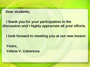 Dear students, I thank you for your participation in the discussion and I hi