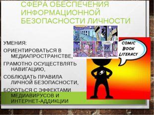 СФЕРА ОБЕСПЕЧЕНИЯ ИНФОРМАЦИОННОЙ БЕЗОПАСНОСТИ ЛИЧНОСТИ УМЕНИЯ: ОРИЕНТИРОВАТЬС