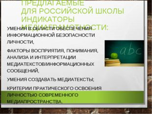 ПРЕДЛАГАЕМЫЕ ДЛЯ РОССИЙСКОЙ ШКОЛЫ ИНДИКАТОРЫ МЕДИАГРАМОТНОСТИ: УМЕНИЯ В ОБЛАС