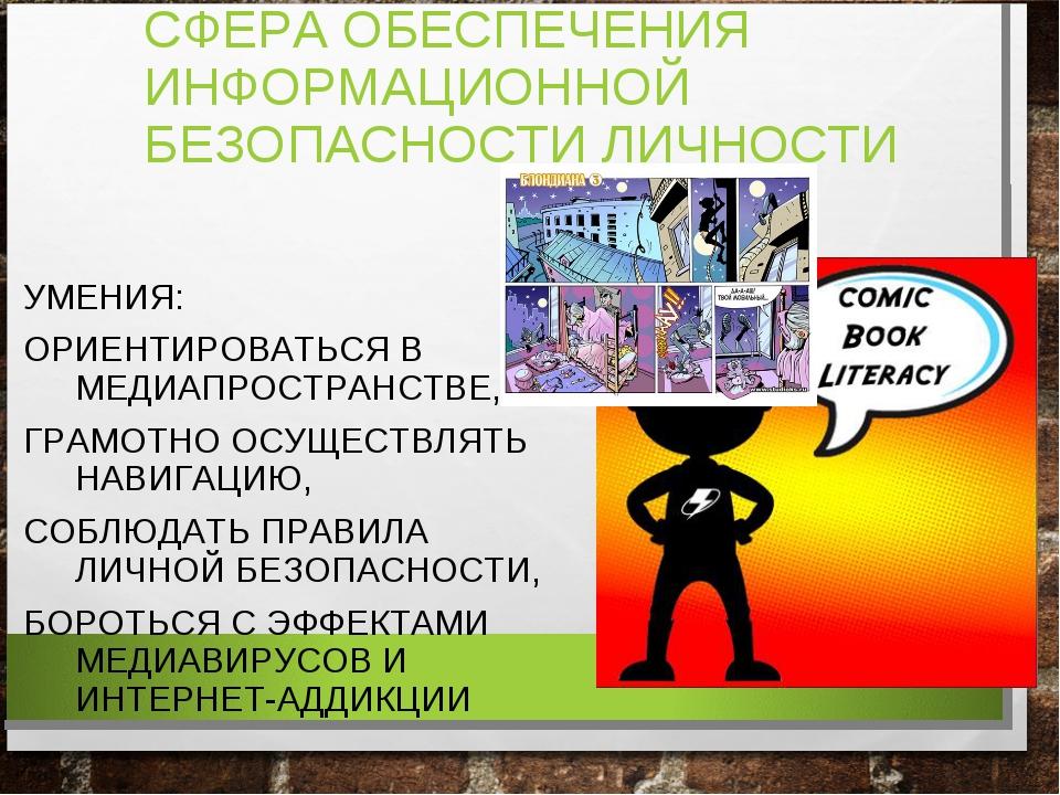 СФЕРА ОБЕСПЕЧЕНИЯ ИНФОРМАЦИОННОЙ БЕЗОПАСНОСТИ ЛИЧНОСТИ УМЕНИЯ: ОРИЕНТИРОВАТЬС...