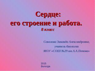 Сердце: его строение и работа. 8 класс Соколова Зинаида Александровна, учите