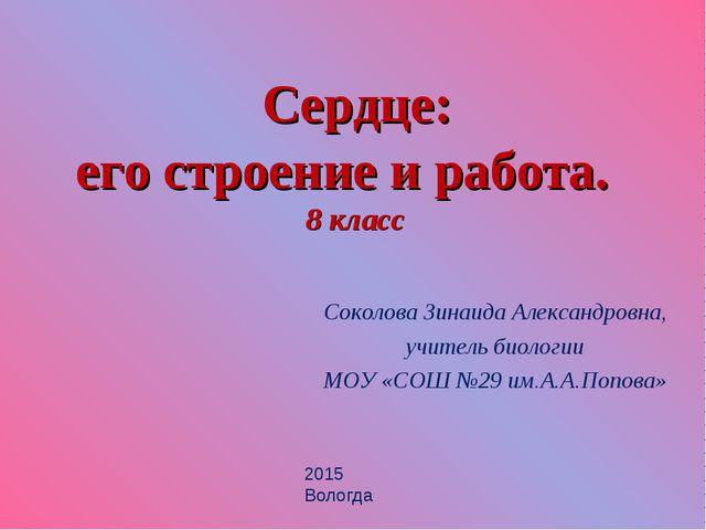Сердце: его строение и работа. 8 класс Соколова Зинаида Александровна, учите...
