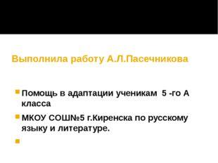 Выполнила работу А.Л.Пасечникова Помощь в адаптации ученикам 5 -го А класса