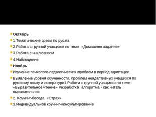 Октябрь 1.Тематические срезы по рус.яз. 2.Работа с группой учащихся по теме