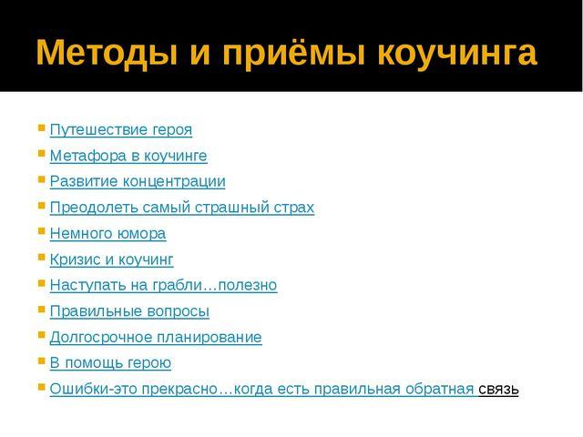 Методы и приёмы коучинга Путешествие героя Метафора в коучинге Развитие конце...