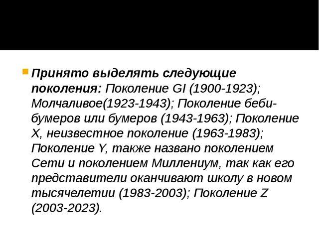 Принято выделять следующие поколения:Поколение GI (1900-1923); Молчаливое(1...