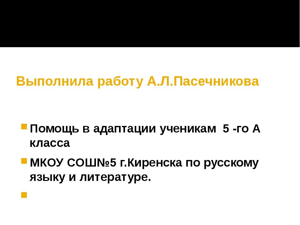 Выполнила работу А.Л.Пасечникова Помощь в адаптации ученикам 5 -го А класса...