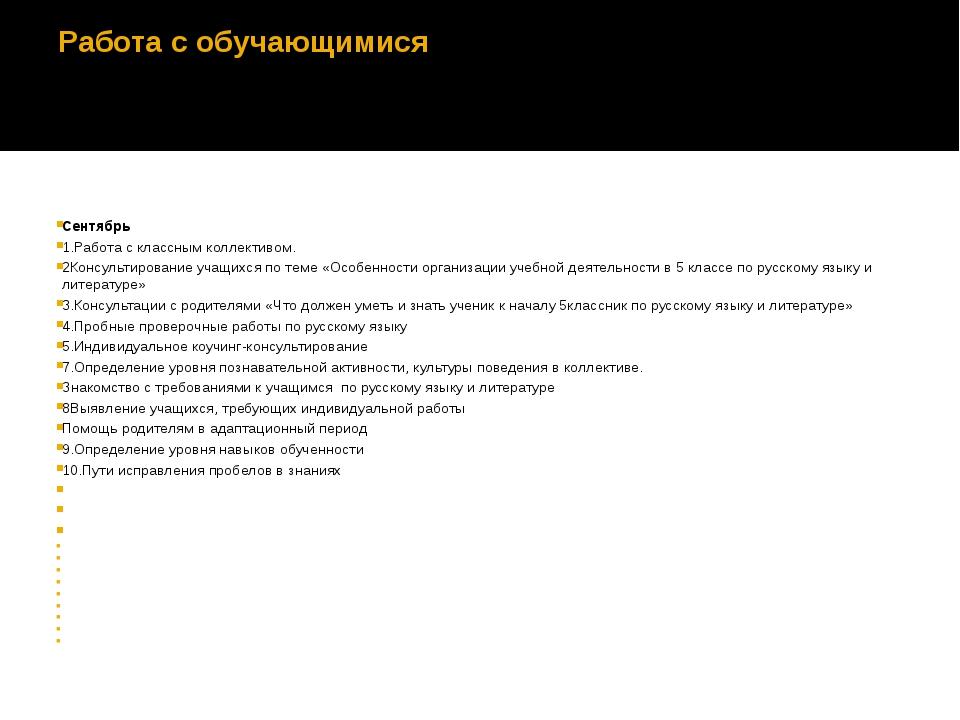 Работа с обучающимися  Сентябрь 1.Работа с классным коллективом. 2Консультир...