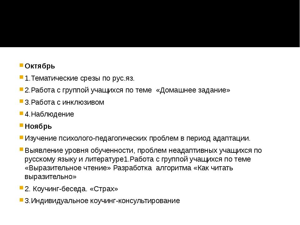 Октябрь 1.Тематические срезы по рус.яз. 2.Работа с группой учащихся по теме...