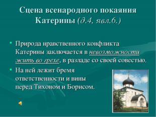Сцена всенародного покаяния Катерины (д.4, явл.6.) Природа нравственного конф