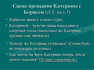 Сцена прощания Катерины с Борисом (д.5, явл.3) Борисом движет только страх. К