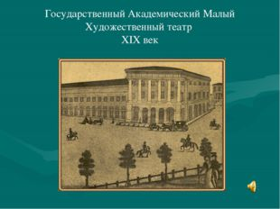 Государственный Академический Малый Художественный театр XIX век