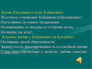 Жизнь Катерины в доме Кабановых: Жестокое отношение Кабанихи (обрядоверие). П