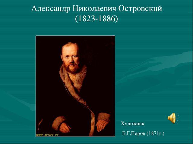 Александр Николаевич Островский (1823-1886) Художник В.Г.Перов (1871г.)