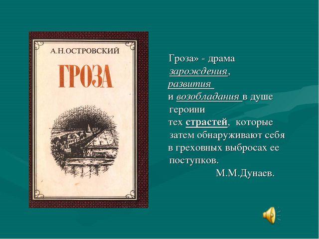 Гроза» - драма зарождения, развития и возобладания в душе героини тех страст...