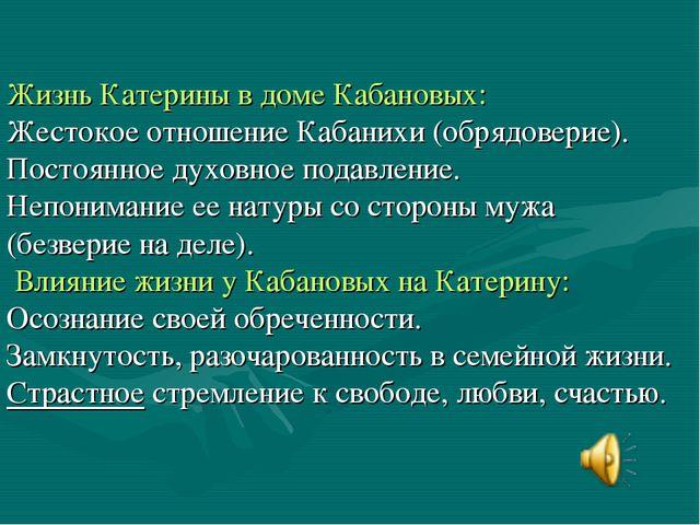 Жизнь Катерины в доме Кабановых: Жестокое отношение Кабанихи (обрядоверие). П...
