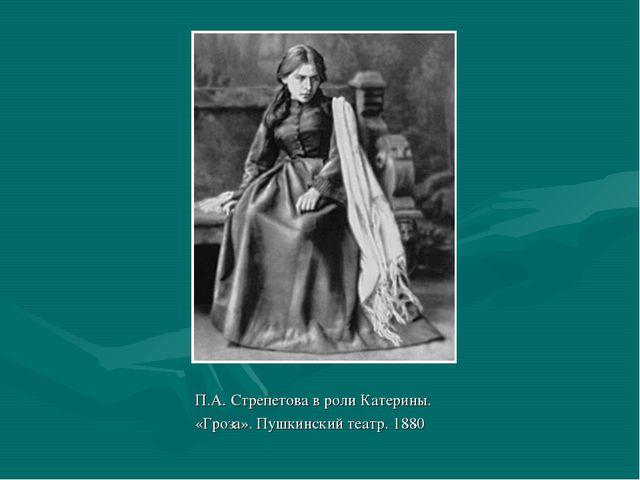 П.А. Стрепетова в роли Катерины. «Гроза». Пушкинский театр. 1880