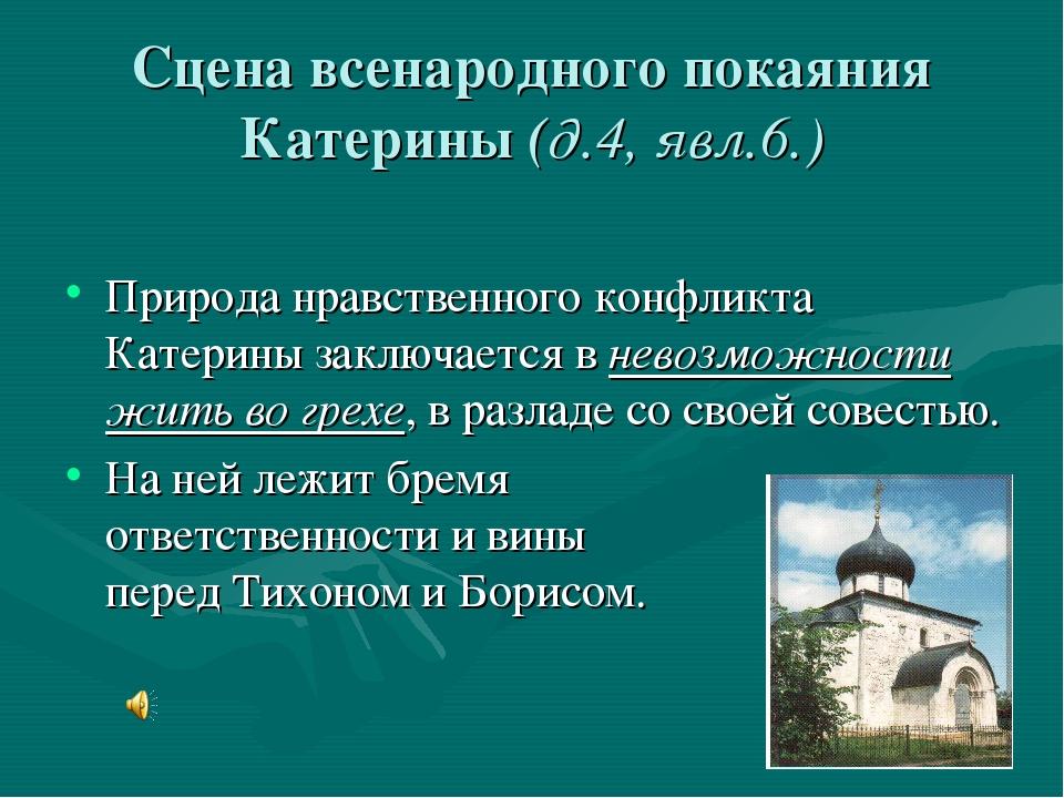 Сцена всенародного покаяния Катерины (д.4, явл.6.) Природа нравственного конф...