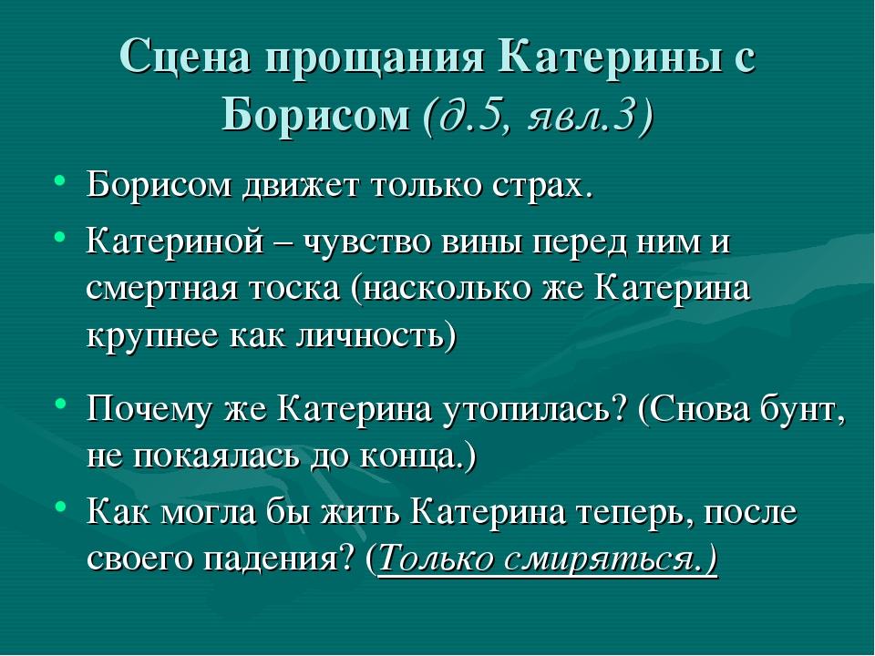 Сцена прощания Катерины с Борисом (д.5, явл.3) Борисом движет только страх. К...