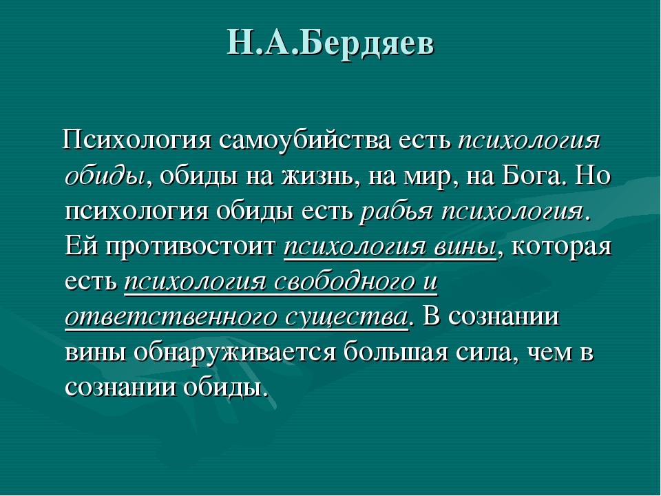 Н.А.Бердяев Психология самоубийства есть психология обиды, обиды на жизнь, на...