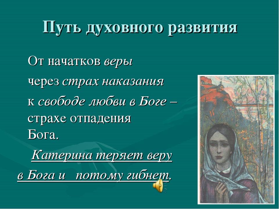 Путь духовного развития От начатков веры через страх наказания к свободе любв...