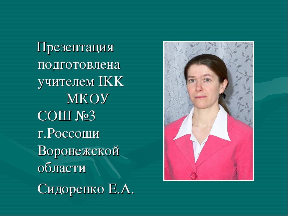 Презентация подготовлена учителем IKK МКОУ СОШ №3 г.Россоши Воронежской обла...