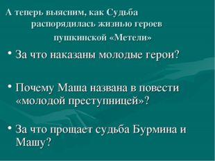 А теперь выясним, как Судьба распорядилась жизнью героев пушкинской «Метели»