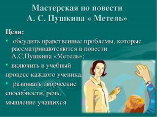 Мастерская по повести А. С. Пушкина « Метель» Цели: обсудить нравственные п