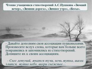 Чтение учащимися стихотворений А.С.Пушкина «Зимний вечер», «Зимняя дорога», «