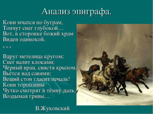 Анализ эпиграфа. Кони мчатся по буграм, Топчут снег глубокой… Вот, в сторон...