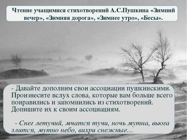 Чтение учащимися стихотворений А.С.Пушкина «Зимний вечер», «Зимняя дорога», «...