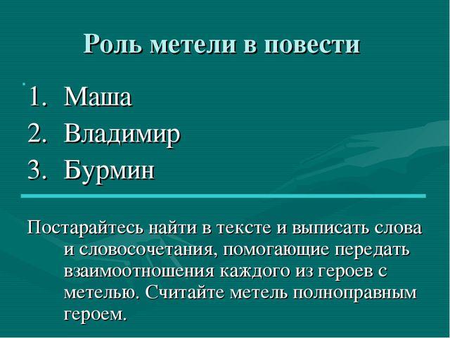 Роль метели в повести Маша Владимир Бурмин Постарайтесь найти в тексте и выпи...