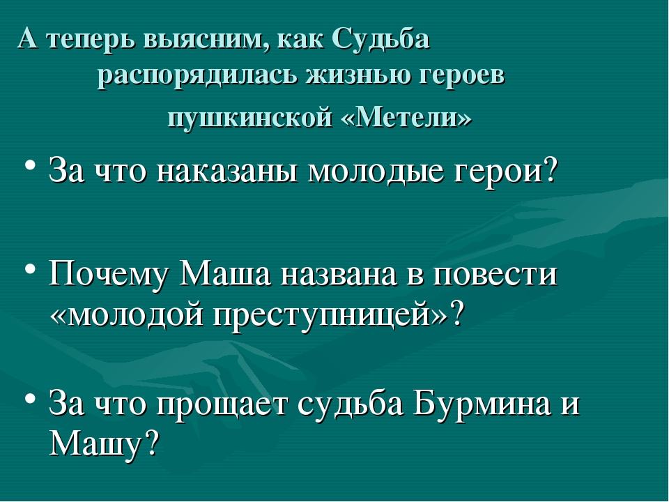 А теперь выясним, как Судьба распорядилась жизнью героев пушкинской «Метели»...