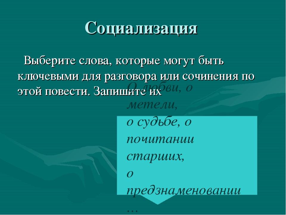 Социализация Выберите слова, которые могут быть ключевыми для разговора или с...