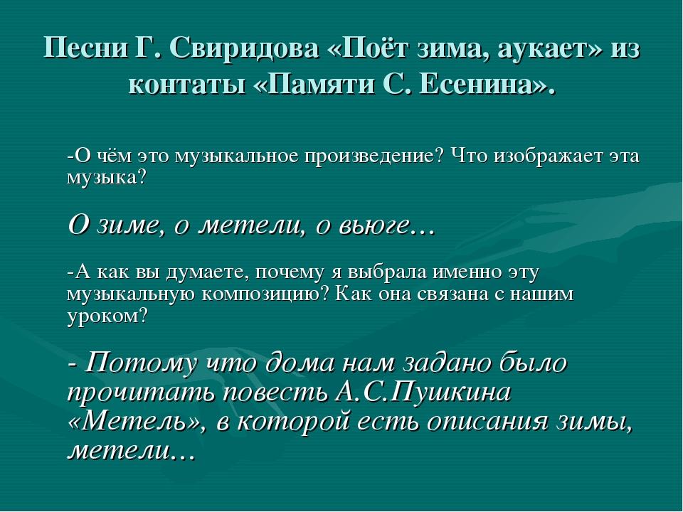 Песни Г. Свиридова «Поёт зима, аукает» из контаты «Памяти С. Есенина». -О чём...