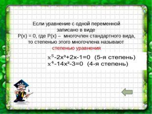 Какова степень уравнения? 5x³- 5x(x²+4)=17 x²(x+4)- (x-2)(x²+1)=3 Сколько кор