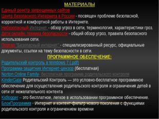 МАТЕРИАЛЫ Единый реестр запрещенных сайтов Центр безопасного Интернета в Росс