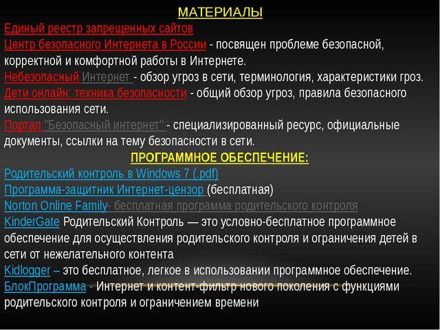 МАТЕРИАЛЫ Единый реестр запрещенных сайтов Центр безопасного Интернета в Росс...