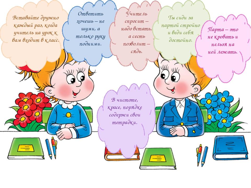 Вставайте дружно каждый раз, когда учитель на урок к вам входит в класс. Отв...