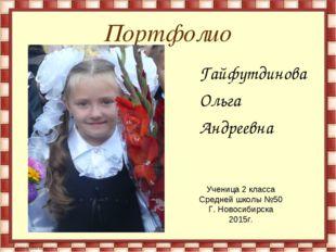 Портфолио Гайфутдинова Ольга Андреевна Ученица 2 класса Средней школы №50 Г.