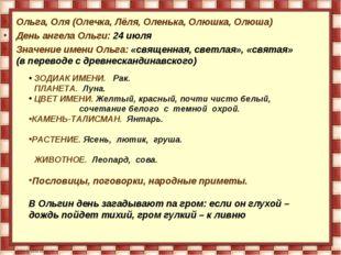 Ольга, Оля (Олечка, Лёля, Оленька, Олюшка, Олюша) День ангела Ольги: 24 июля