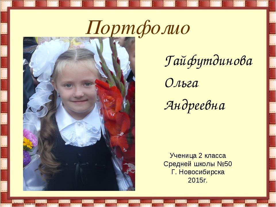 Портфолио Гайфутдинова Ольга Андреевна Ученица 2 класса Средней школы №50 Г....
