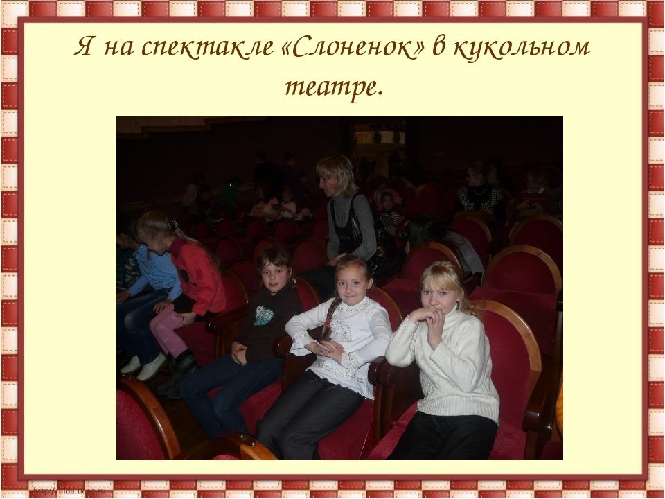 Я на спектакле «Слоненок» в кукольном театре.