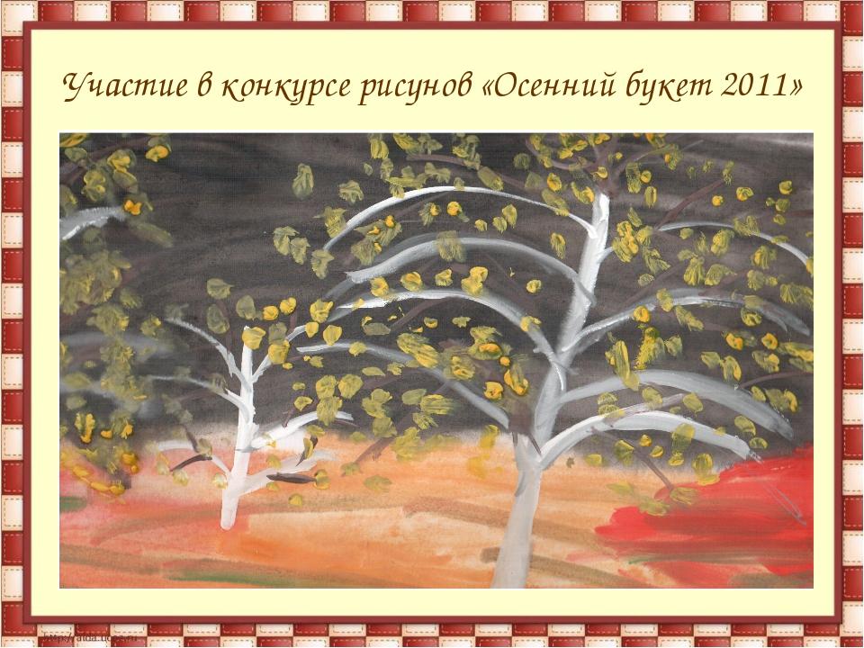 Участие в конкурсе рисунов «Осенний букет 2011»
